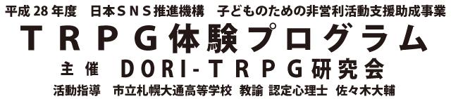 弾幕TRPG体験プログラム