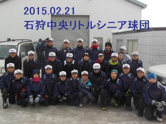 2015_石狩中央リトルシニア球団