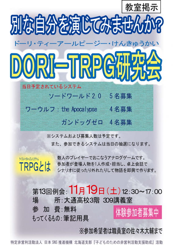dori-trpg-1